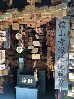 kanzanji_ennmusubijizou.jpg